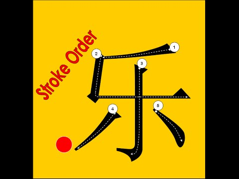 Stroke Order Of Character L Happy Glad Or Yu Music