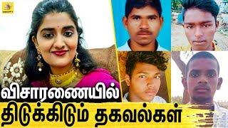 உங்க பொண்ணு ஓடிப்போயிருப்பா ! Police அலட்சியமா..| Dr Priyanka Reddy Gang Rape & Murdered In Hydrabad