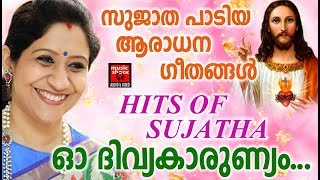 Oh Divya Karunyam# Christian Devotional Songs Malayalam 2018 # Hits Of Sujatha Malayalam