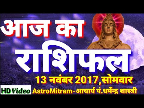 आज का राशिफल 13 नवंबर 2017,सोमवार।Aaj Ka Rashifal 13 November,Monday|rashi app/AstroMitram