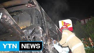 청주서 달리던 회사 통근버스 화재 / YTN