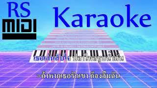 ปลาไหล : ธันวา ราศีธนู อาร์ สยาม [ Karaoke คาราโอเกะ ]