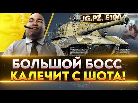 JagdPanzer E-100 - БОЛЬШОЙ БОСС КАЛЕЧИТ С ШОТА!