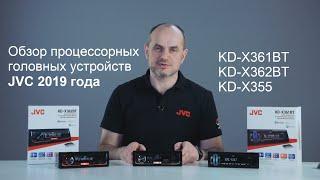 обзор процессорных головных устройств JVC 2019 года: KD-X361BT KD-X362BT и KD-X355