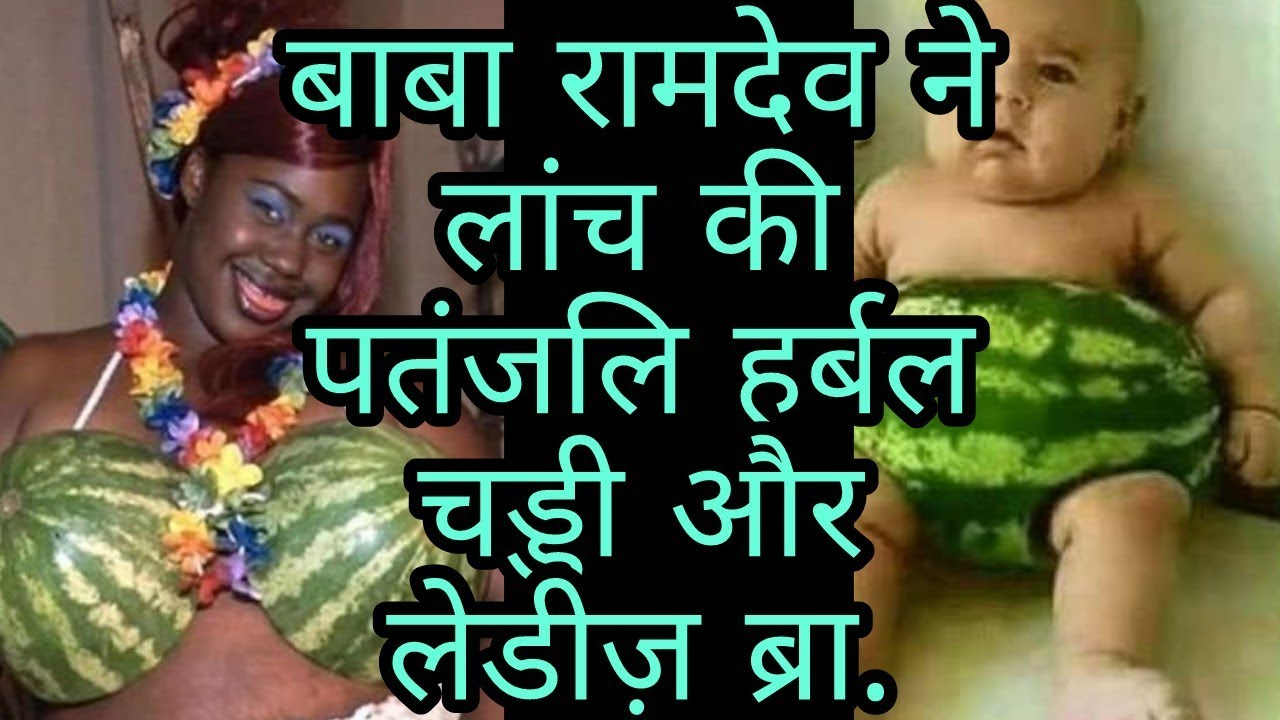 Baba Ramdev ने Launch की Patanjali Herbal Chaddi & Ladies Bra | Mind The News.