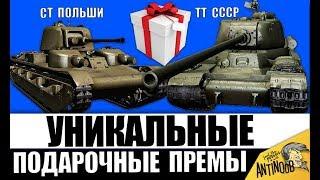 🎁НОВЫЕ ПОДАРОЧНЫЕ ПРЕМЫ ОТ WG в World of Tanks