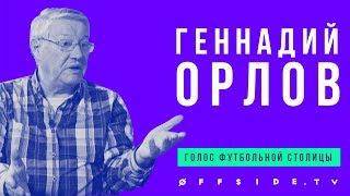 #offsideLIVE | ГЕННАДИЙ ОРЛОВ - ГОЛОС ФУТБОЛЬНОЙ СТОЛИЦЫ