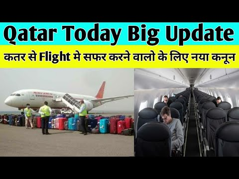 Qatar Government Announced New Rule For Traveller in Flights || Qatar Breaking News || Gulf Idea