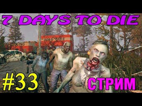 7 Days to Die ► Завершение обороны  ►#33 (18+) (Стрим)