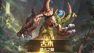 《Garena傳說對決》英雄放大鏡 - 古木 feat. One Team 宮廷 thumbnail