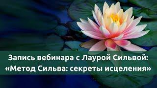 Вебинар с Лаурой Сильвой «Метод Сильва: секреты исцеления»