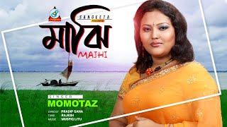 Mazhi - Momtaz     Sangeeta official song