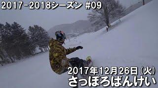 スノー2017-2018シーズン9日目@さっぽろばんけい】 前日から北海道全域...