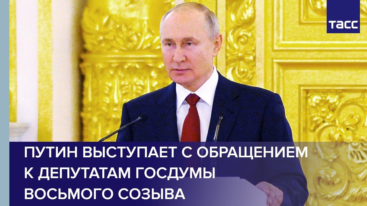 Путин выступает с обращением к депутатам Госдумы восьмого созыва