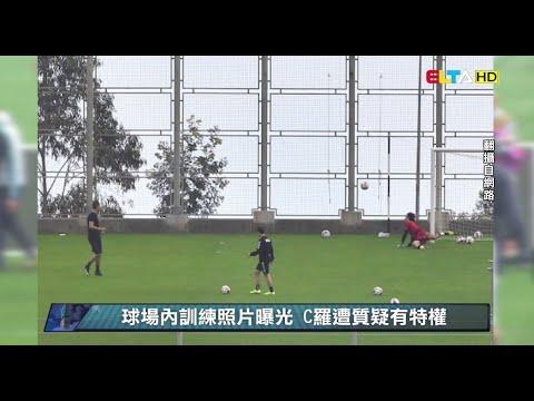 愛爾達電視20200411/【體壇防疫中】球場內訓練照片曝光 C羅遭質疑有特權