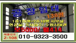 수원 권선구 창고(120평+2층 18평사무실/인테리어굳…