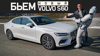 Новый Volvo S60 2020 Тест драйв. Бьем - значит любим)