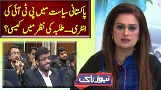 How Students See PTI's Entry in Pakistan Politics?   News Talk   Neo News