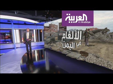 الحوثيون يغرقون اليمن بالألغام  - نشر قبل 12 ساعة