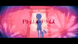 ドリームレス・ドリームス - Dreamless Dreams / はるまきごはん feat.初音ミク