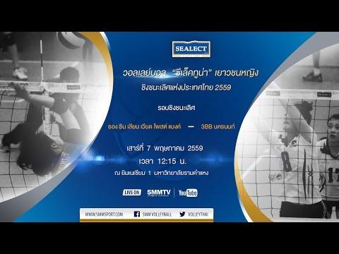 7/05/2016  (ชิงชนะเลิศ) ธอง ธิน เลียน เวียด โพสต์ แบงค์ พบ 3BB นครนนท์ | วอลเลย์บอล ซีเล็คทูน่า 2559