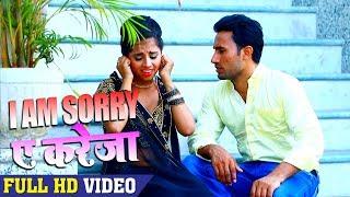 2018 का सबसे हिट गाना - #Mukesh Thakur - I AM SORRY ए करेजा - More Kareja - Bhojpuri Hit Songs 2018