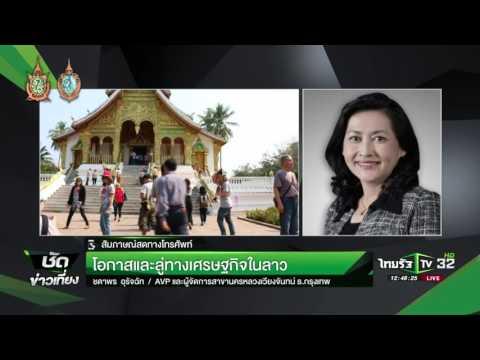 โอกาสและลู่ทางเศรษฐกิจในลาว | 08-08-59 | ชัดข่าวเที่ยง | ThairathTV