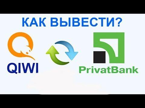 обменять деньги с Киви(QIWI) на Приват24, Как вывести деньги с Киви(QIWI) на Приват24