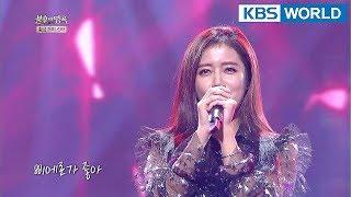 Choi Songhyun - The Pierrot Smiles at Us   최송현 - 삐에로는 우릴 보고 웃지 [Immortal Songs 2/2018.01.20]