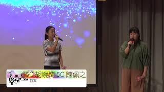 5C 胡婉婧 5C 陳佩之 答案