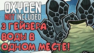 3 ГЕЙЗЕРА ВОДЫ! |3| Oxygen Not Included: Space Industry Upgrade