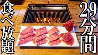 【大食い】一人焼肉で29分間食べ放題!限界まで食べてみた。