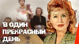 видео Один прекрасный день. Статья на Officemart.ru.
