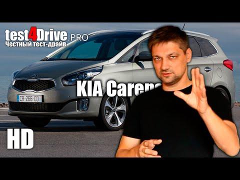 [Честный тест-драйв] Киа Каренс 2014 (KIA Carens 2014) - Test4Drive.pro