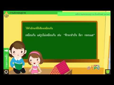 การแต่งกลอนสุภาพ - ภาษาไทย ม.2