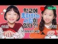 학교(학교폭력,왕따,거짓말,자유) - YouTube