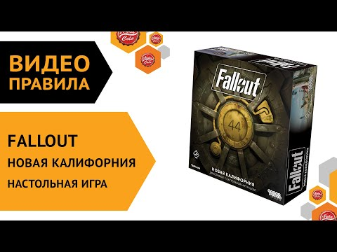 Fallout. Новая Калифорния. Настольная игра — С возвращением в Арройо   🗿💼 Видеоправила