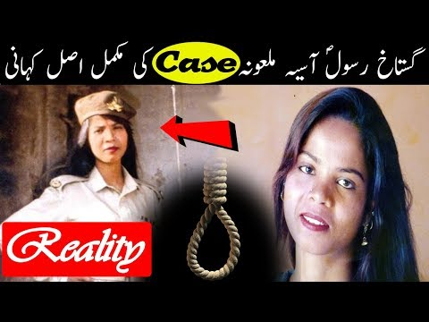 Who Is Asia Malona | Real Story Of Asia Maseeh Case in Urdu & Hindi