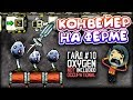 Oxygen Not Included Конвейер на ферме Occupational Upgrade Гайд 10 mp3