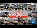 【鉄道PV】東急8500系|Kompilasi Tokyu 8500 Series