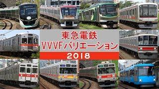【イイ音♪】東急線VVVFバリエーション 2018年版[18種のサウンド集]