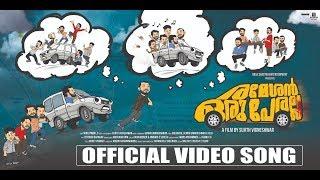 Annorikkal | Rameshan Oru Peralla | Official Song | Sujith Vigneshwar | Manikandan Pattambi