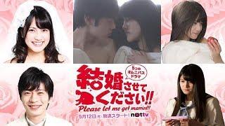 """anna iriyama en """"please let me get married"""" """"Kekkon sasete kudasai"""" Sub Esp."""