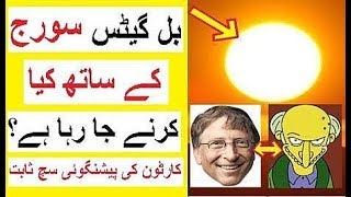 Bill Gates is Trying to Block the Sun Rays - Simpsons Cartoon Predicted it