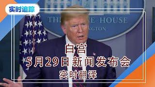 白宫5月29日新闻发布会 May.29 (实时翻译)