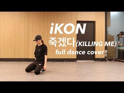 IKON - '죽겠다(KILLING ME)' Full Dance Cover By. Yu Kagawa