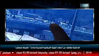 الداخلية تكشف عن أعضاء البؤرة الإرهابية المدبرة لحادث كنيسة مسطرد