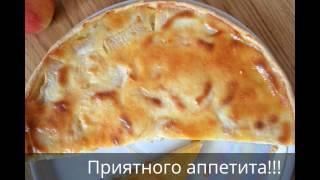 Очень вкусный и нежный яблочный пирог (Цветаевский)