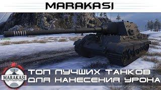 Топ лучших танков для нанесения урона на 9 уровне World of Tanks