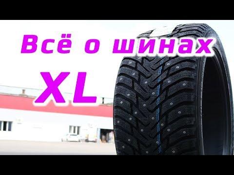 Всё о шинах XL